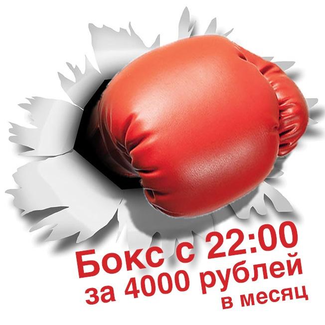 Занятия в секции по боксу с 22:00 за 4000 рублей в месяц