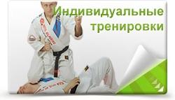 Индивидуальные тренировки по Джиу-джитсу