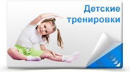 Детские тренировки по Йоге