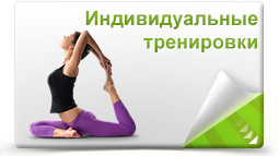 Индивидуальные тренировки по Йоге
