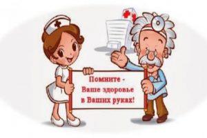 Помните - ваше здоровье в ваших руках!
