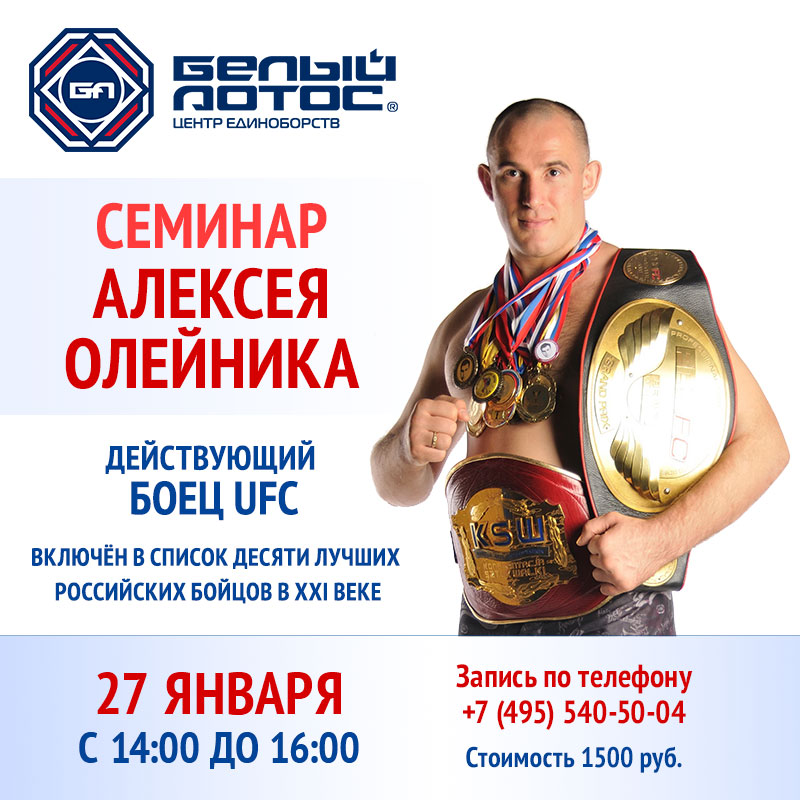Семинар Алексея Олейника