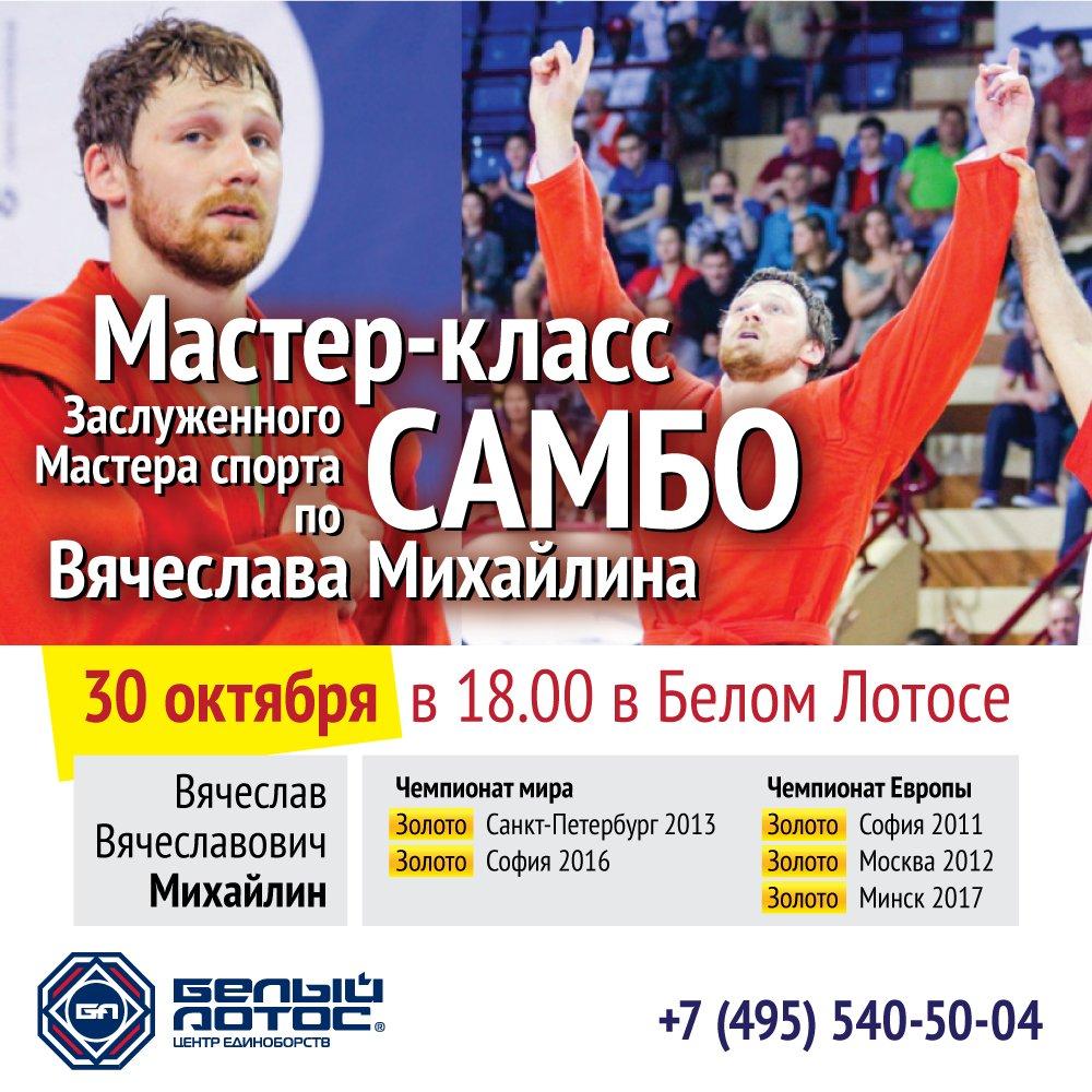 Мастер-класс по САМБО - Вячеслав Михайлин
