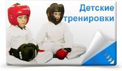 Детские тренировки по Рукопашному бою