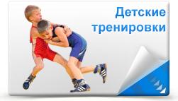 Детские тренировки по Вольной борьбе