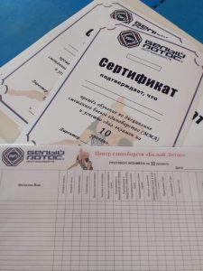 Сертификат по результатам аттестации