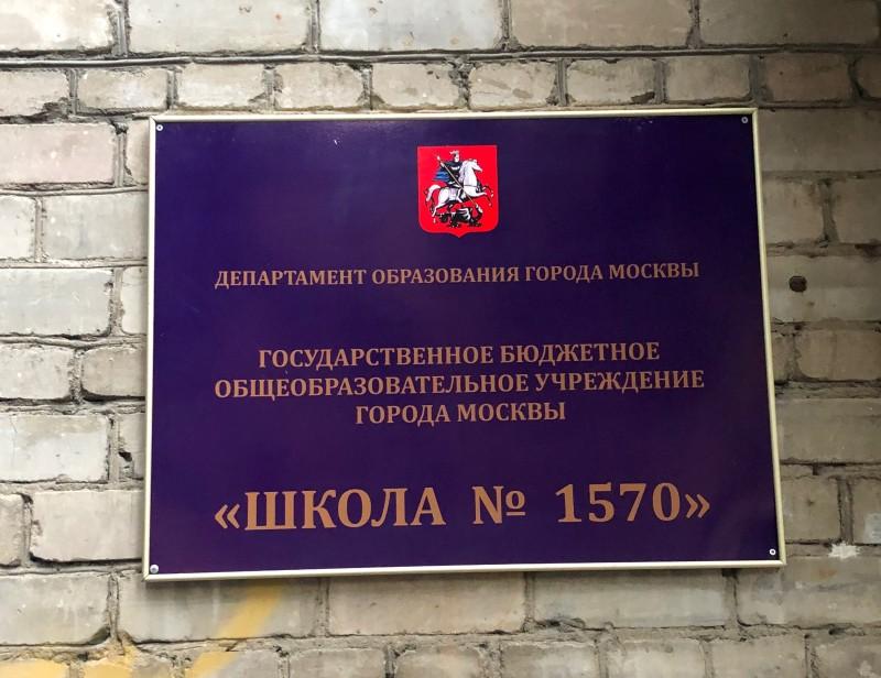 Филиал Белорусская - вывеска